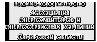 Некоммерческое партнерство «Ассоциация энергоаудиторов и энергосервисных компаний Самарской области»